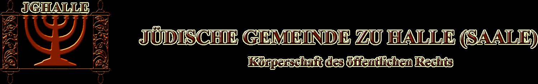 Еврейская община Галле